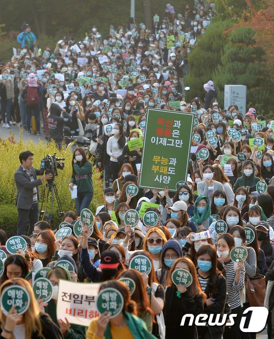행진하는 이대 학생들