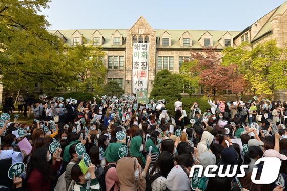 '총장 사퇴' 행진하는 이화여대 학생들