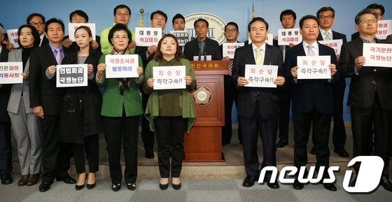 시국선언하는 국민의당 지역위원장들