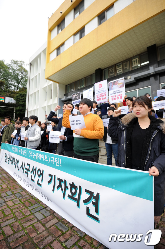 전남대학교 시국선언 기자회견