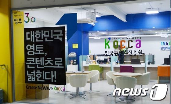 적막감 흐르는 한국콘텐츠진흥원 서울사무소