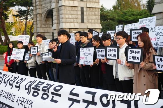 우석대학교 학생들 시국선언