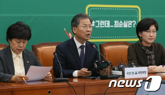 국민의당 '박근혜-최순실 게이트' 대책위
