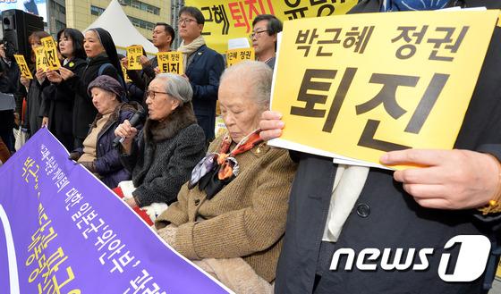 박근혜 정권 퇴진 촉구하는 위안부 피해 할머니