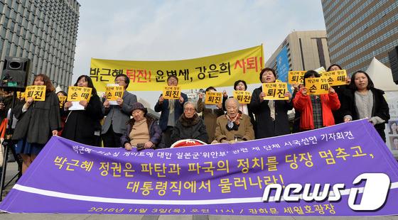 시국선언 갖고 구호 외치는 위안부 피해 할머니들