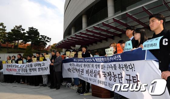 '박근혜 정권 퇴진하라' 충북대 교수-학생들 시국선언