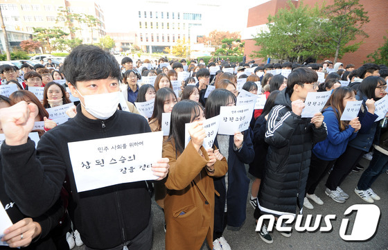 구호 외치는 대구교대 학생들