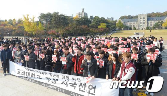 시국선언에 몰려 든 학생들