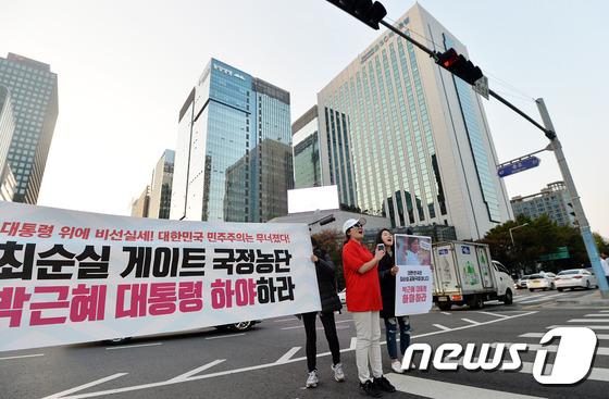 '최순실 게이트' 풍자 퍼포먼스