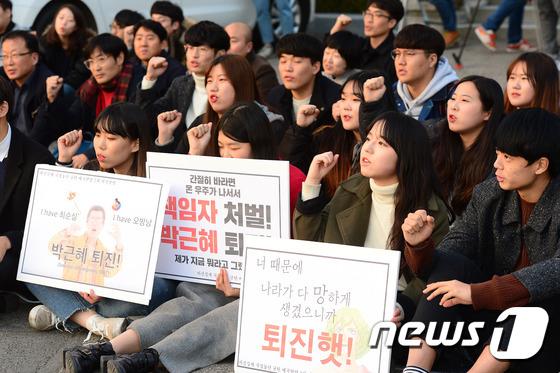 \'시국선언\' 외치는 한양대 학생들
