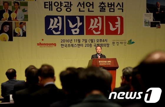 '썬남썬녀' 태양광 선언 출범식