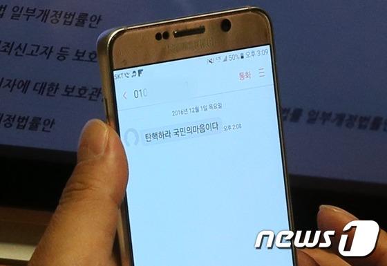 """민경욱 대변인의 문자 """"탄핵하라 국민의 마음이다"""""""