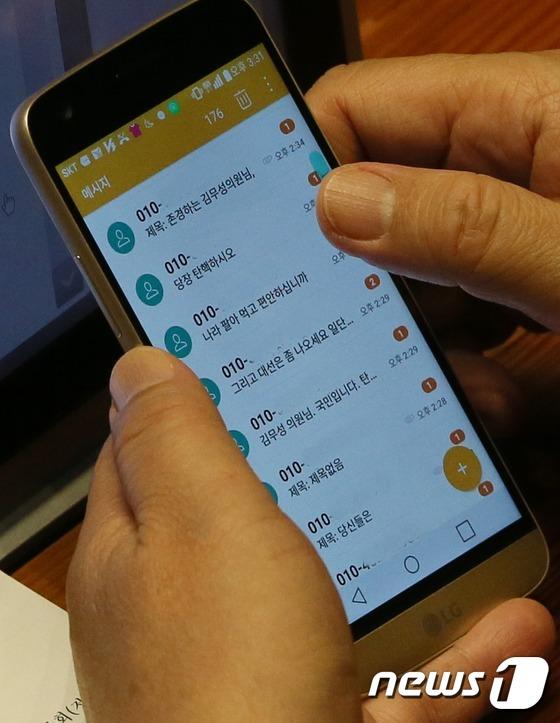"""김무성 전 대표의 스마트폰 문자 """"당장 탄핵하시오"""""""