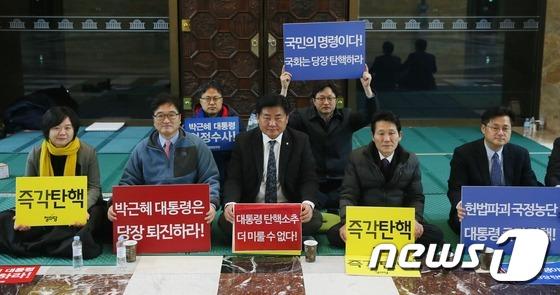 민주-정의 '즉각 탄핵!'