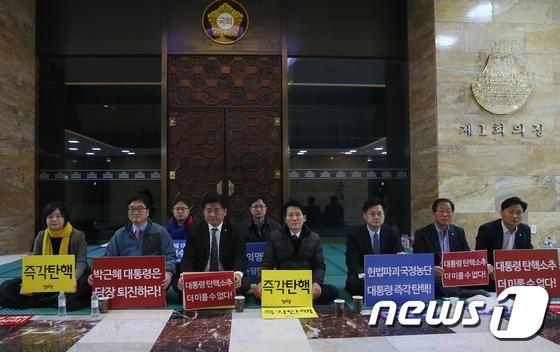 본회의장 앞 민주-정의 의원들 '즉각 탄핵!'