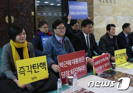 민주-정의 '즉각 탄핵이 해법!'