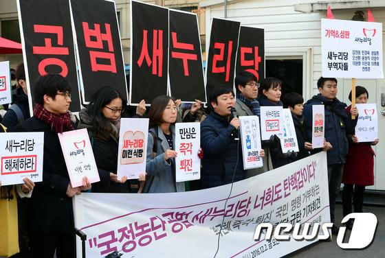 '국정농단 공범 새누리당, 탄핵감이다'