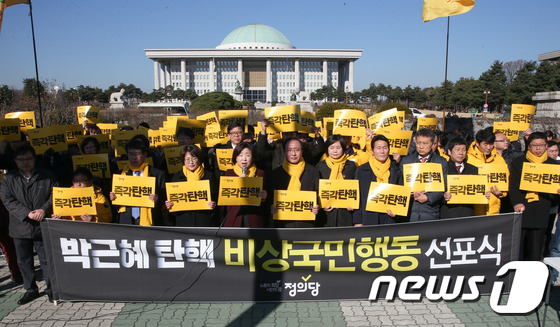 정의당, 박근혜 탄핵 국민비상행동 선포식