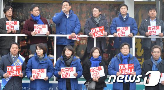 박근혜 퇴진 촉구하는 더불어민주당 \'촛불홍보단\'