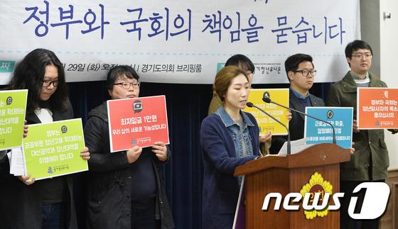 청년유니온 '전국동시다발 기자회견'