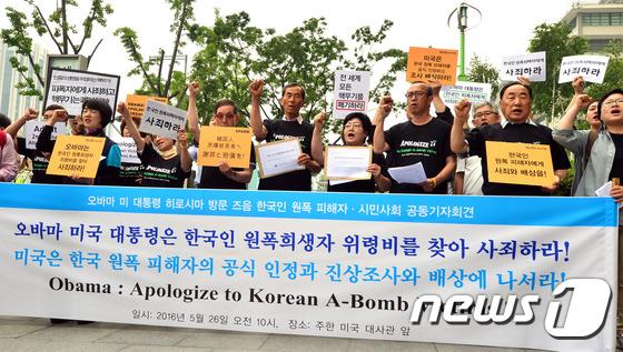 """한국원폭피해자협회 """"美 대통령에게 항의서한 전달하겠다"""""""