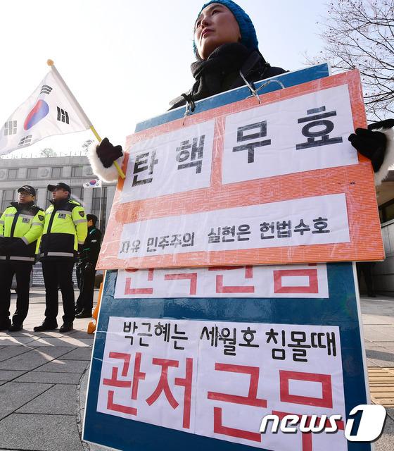 박근혜 대통령 탄핵 무효 주장하는 시민