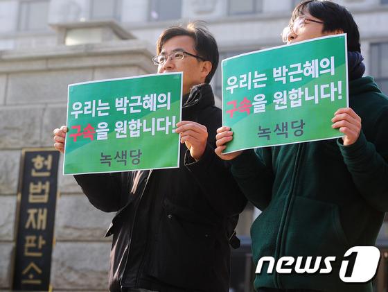박 대통령 탄핵 촉구