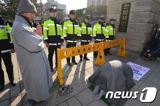 헌법재판소 앞 108배