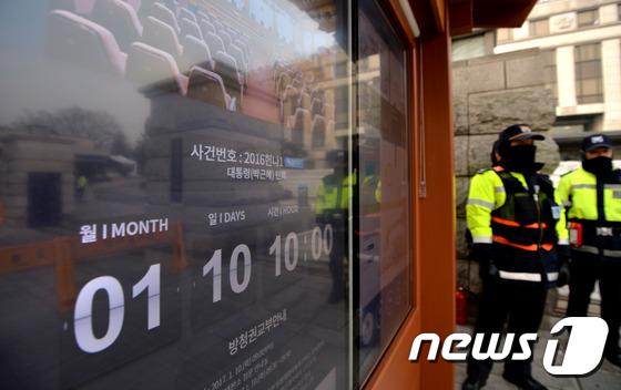 하루 앞둔 박 대통령 제3차 탄핵심판 변론기일