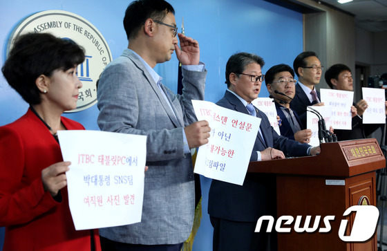 조원진,  jtbc 태블릿PC 양심선언 관련 기자회견