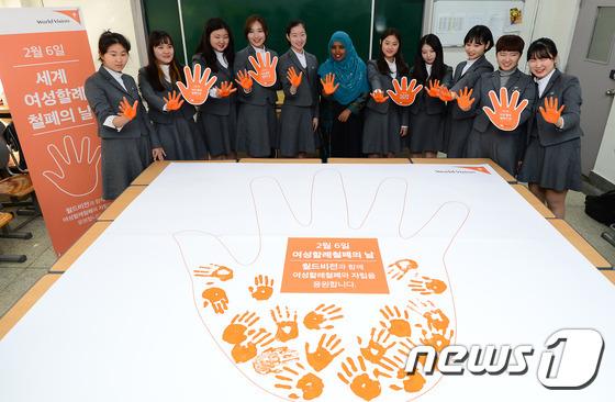 '2월 6일, 세계 여성할례 철폐의 날'