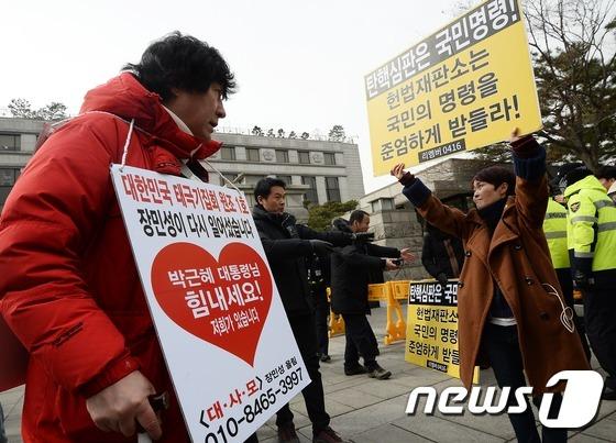 '헌재는 살얼음판'