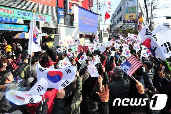 태극기 집회 구호 외치는 시민들