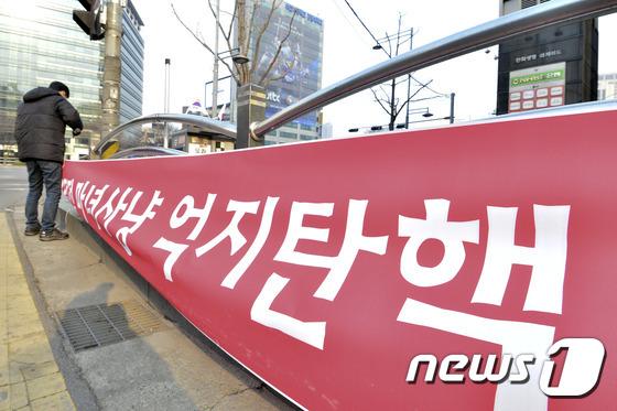 탄핵 기각 촉구 현수막 철거