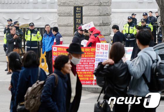 헌법재판소 바라보는 시민들