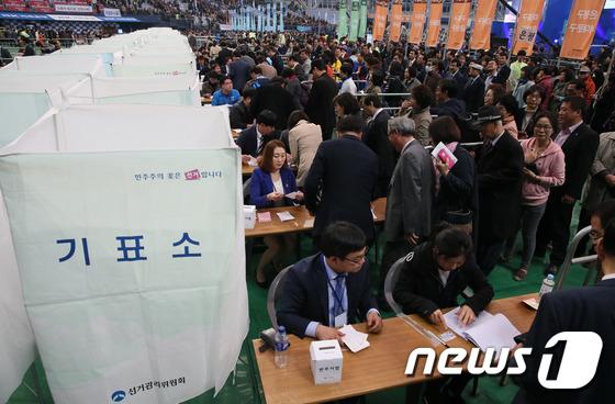 더민주, 대선 후보자 선출을 위한 투표