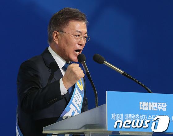 대선 후보 수락 연설하는 문재인