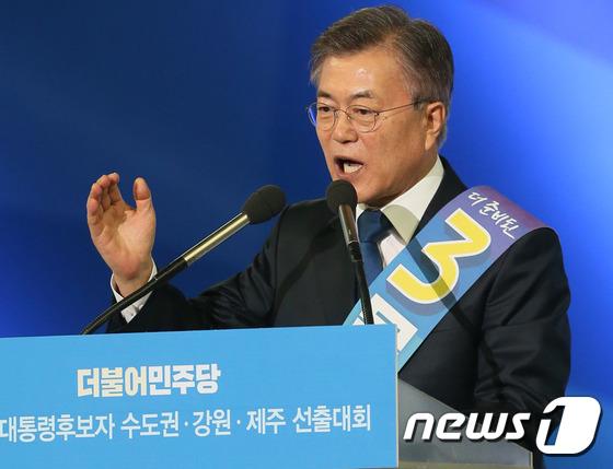 문재인, 민주당 경선 57% 득표…4연승으로 본선 확정