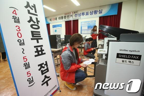 5·9 대선 선상투표 시작
