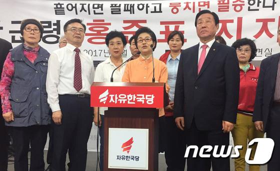 박근령, 홍준표 대선 후보 지지선언