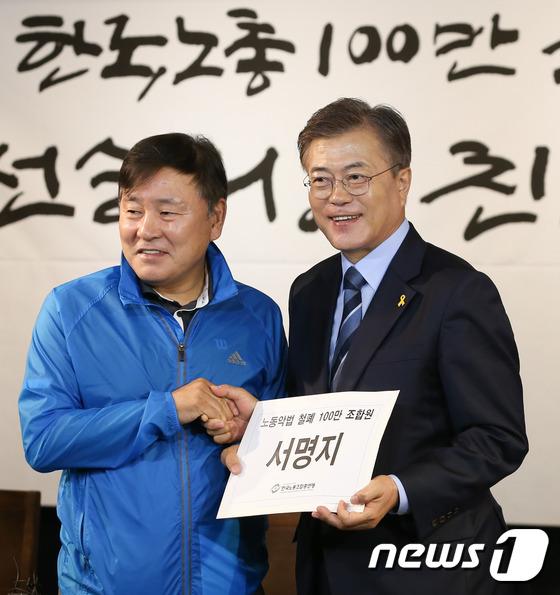노동악법 철폐 100만 조합원 서명지 받은 문재인 후보