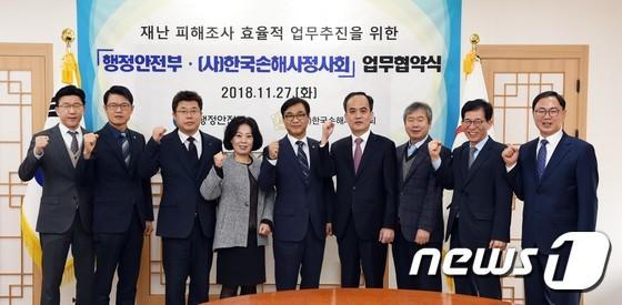 행정안전부·한국손해사정사회, MOU 체결