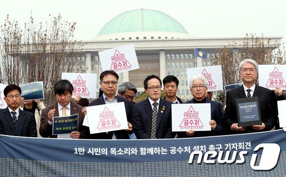공수처설치촉구공동행동, 공수처 설치 촉구 기자회견