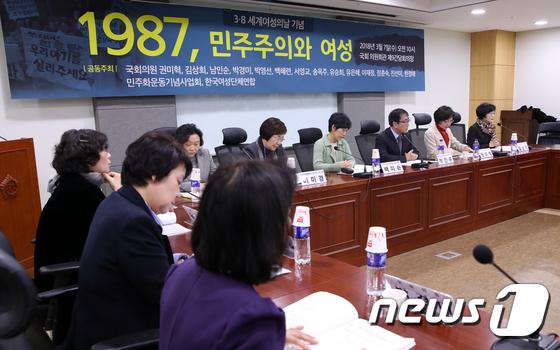 1987, 민주주의와 여성 토론회