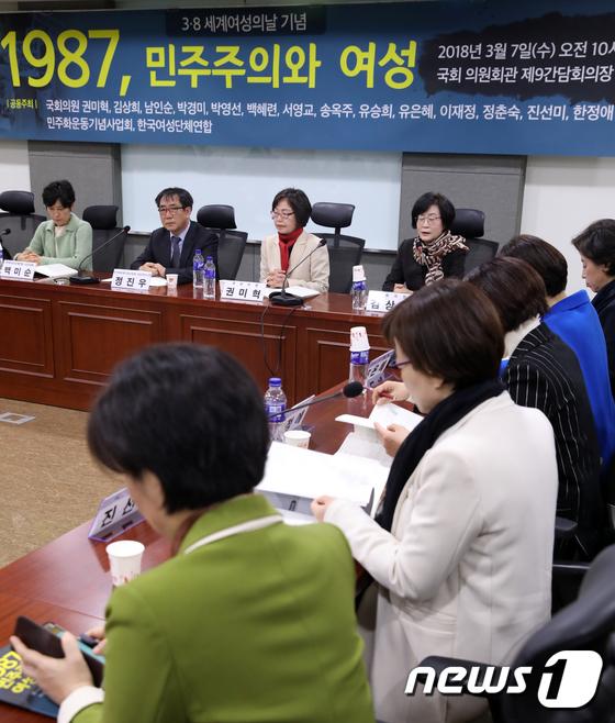 세계여성의날 기념 \'1987, 민주주의와 여성\' 토론회