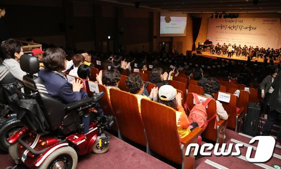 장애인의날, 서울장애인합창예술제 개최