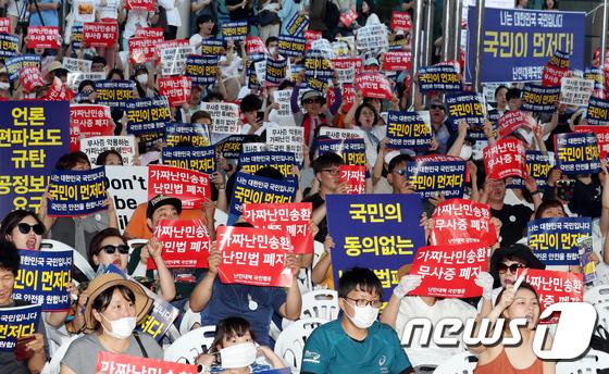 제주 예멘 난민수용 반대 집회