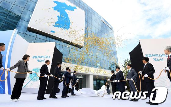 남북 공동연락사무소 개소