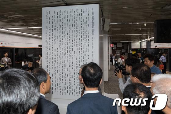독립운동가 이름 새겨진 안국역 승강장