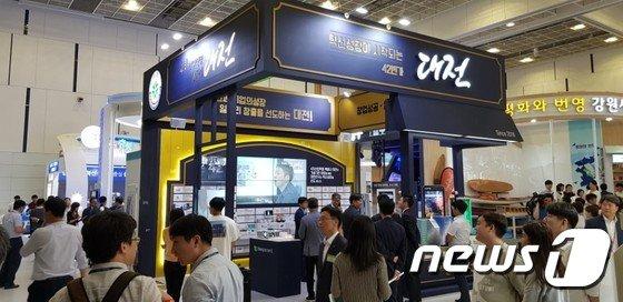 '대한민국 균형발전박람회' 대전DCC서 개막